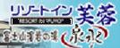 富士吉田市の日帰り温泉とリゾートホテル